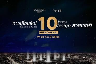 """AP Phenomenal 10 งานที่จะได้ """"บ้านกลางเมือง"""" และ """"PLENO"""" เจนใหม่ในราคาล็อตแรกสุดของ 10 ทำเลดี 21 - ทาวน์โฮม"""