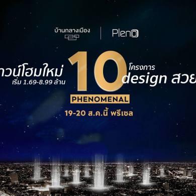 """AP Phenomenal 10 งานที่จะได้ """"บ้านกลางเมือง"""" และ """"PLENO"""" เจนใหม่ในราคาล็อตแรกสุดของ 10 ทำเลดี 39 - AP (Thailand) - เอพี (ไทยแลนด์)"""