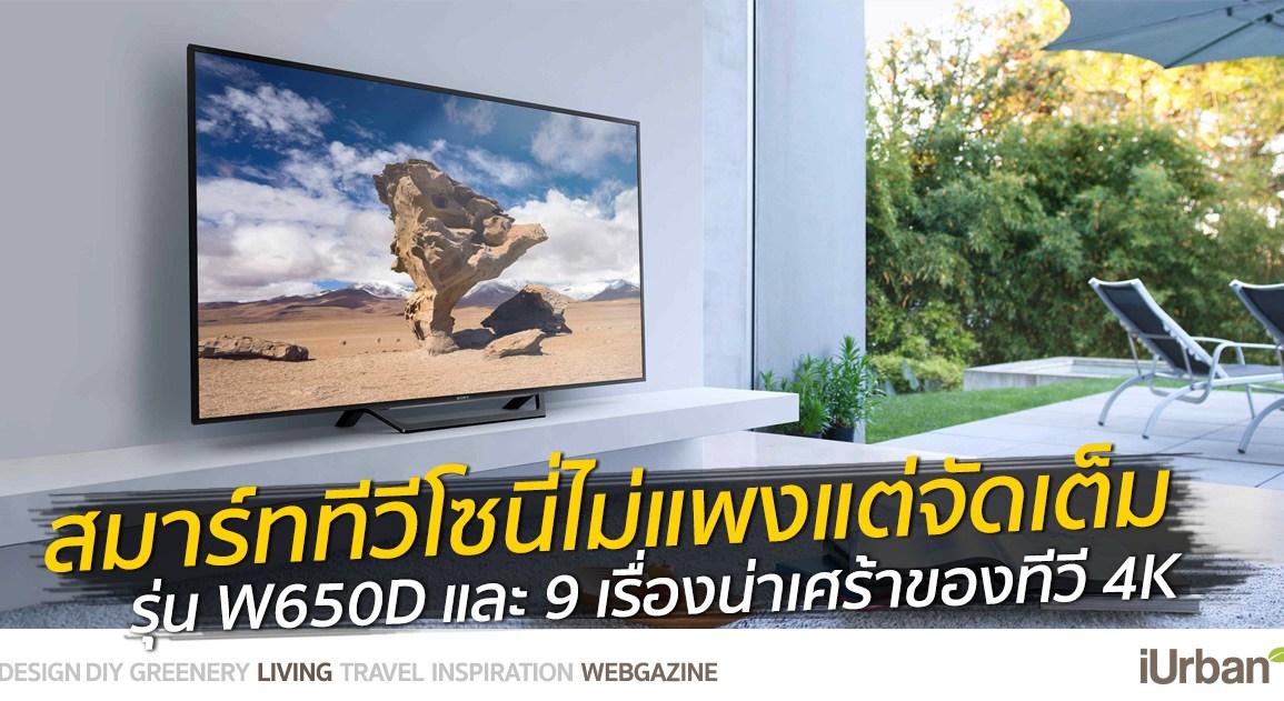 รีวิว SONY Bravia W650D ขีดเส้นสมาร์ททีวีมาตรฐานใหม่ ในราคาที่เอื้อมถึง 13 - Premium
