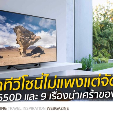 รีวิว SONY Bravia W650D ขีดเส้นสมาร์ททีวีมาตรฐานใหม่ ในราคาที่เอื้อมถึง 30 - Premium