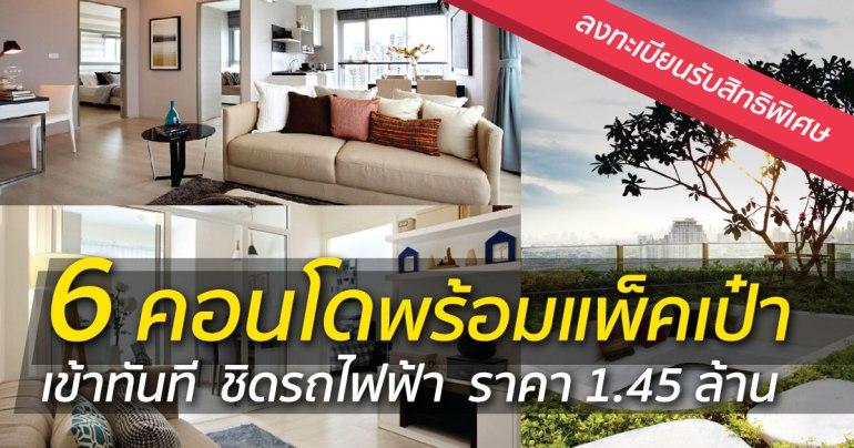 """งานรวม 16 คอนโดใกล้รถไฟฟ้า ฟรี ครบ จบ ง่าย ในงานเดียว """"PACK YOUR BAG"""" เริ่ม 1.45 ล้าน แพ็คเป๋าเข้าได้เลย 13 - AP (Thailand) - เอพี (ไทยแลนด์)"""
