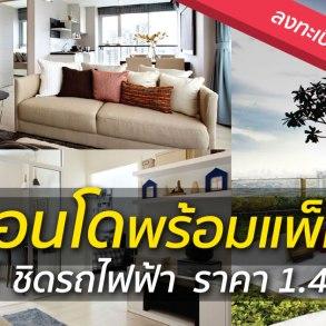 """งานรวม 16 คอนโดใกล้รถไฟฟ้า ฟรี ครบ จบ ง่าย ในงานเดียว """"PACK YOUR BAG"""" เริ่ม 1.45 ล้าน แพ็คเป๋าเข้าได้เลย 26 - AP (Thailand) - เอพี (ไทยแลนด์)"""