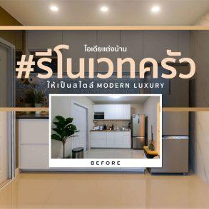 ไอเดียแต่งบ้าน รีโนเวทครัวให้สวยหรูสไตล์ Modern Luxury แบบจบงานไว ไม่กระทบโครงสร้างเดิม 30 - jorakay