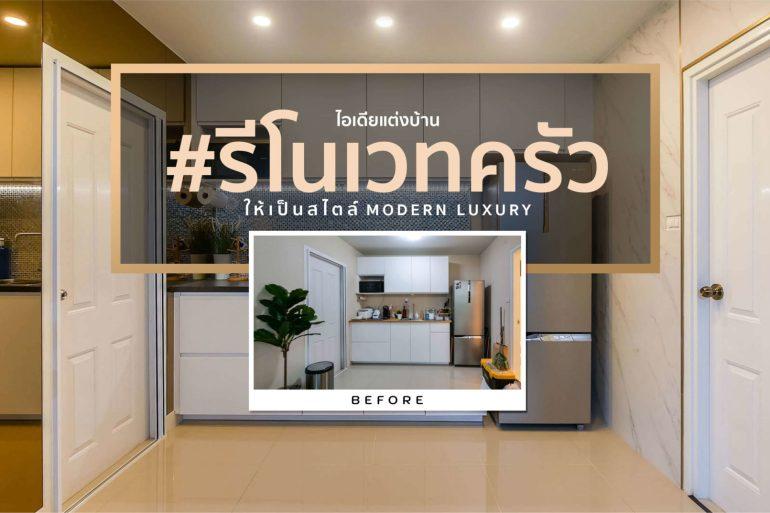 ไอเดียแต่งบ้าน รีโนเวทครัวให้สวยหรูสไตล์ Modern Luxury แบบจบงานไว ไม่กระทบโครงสร้างเดิม 13 - jorakay