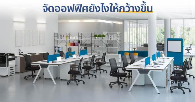 เทคนิคการจัดเฟอร์นิเจอร์สำนักงานหรือโฮมออฟฟิศ เพิ่มพื้นที่กว้างง..ง 13 - Furniture