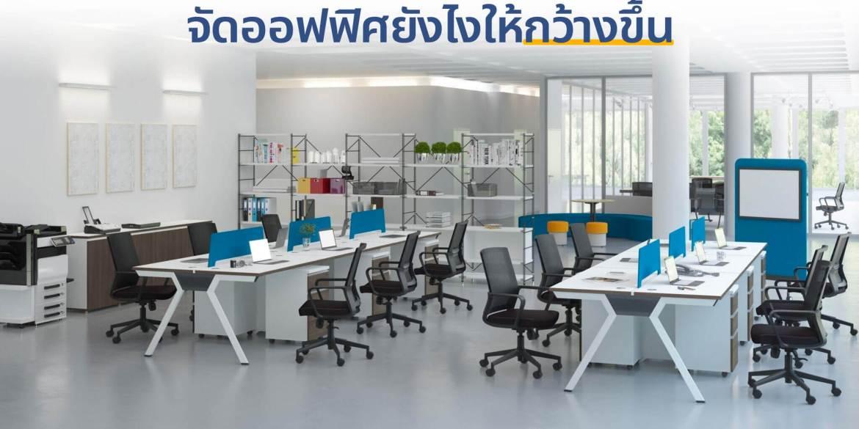 เทคนิคการจัดเฟอร์นิเจอร์สำนักงานหรือโฮมออฟฟิศ เพิ่มพื้นที่กว้างง..ง 15 - Furniture