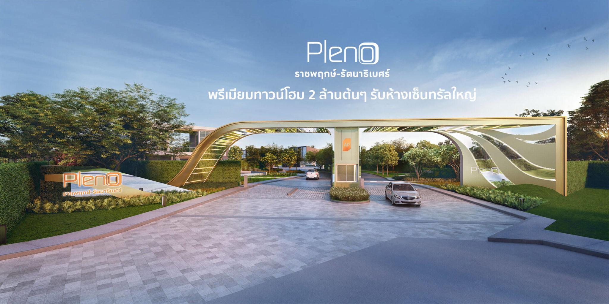 """""""บ้านหลังแรกที่ดีที่สุด"""" PLENO ราชพฤกษ์ – รัตนาธิเบศร์ ทาวน์โฮมพร้อมอยู่ ฟังก์ชั่นครบ คลับเฮ้าส์หรู บนสังคมคุณภาพ ใกล้รถไฟฟ้าและทางด่วน l เริ่ม 2.39 ล้าน* 13 - AP (Thailand) - เอพี (ไทยแลนด์)"""
