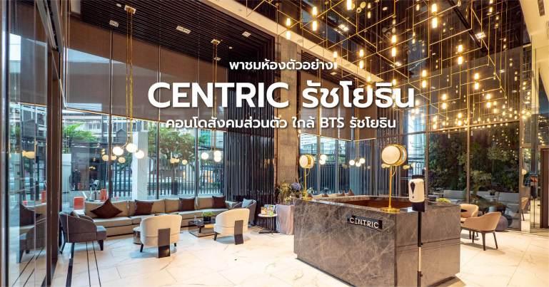 Centric รัชโยธิน ชมห้องตัวอย่างคอนโดพร้อมอยู่ ใกล้ BTS รัชโยธิน กับสังคมส่วนตัวเพียง 261 ยูนิต จาก SC ASSET 13 - Centric