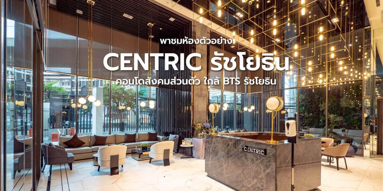 Centric รัชโยธิน ชมห้องตัวอย่างคอนโดพร้อมอยู่ ใกล้ BTS รัชโยธิน กับสังคมส่วนตัวเพียง 261 ยูนิต จาก SC ASSET 15 - Centric