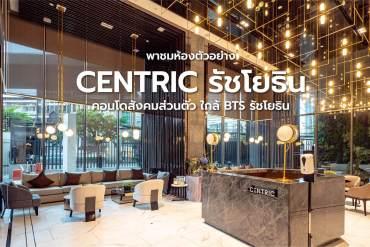 Centric รัชโยธิน ชมห้องตัวอย่างคอนโดพร้อมอยู่ ใกล้ BTS รัชโยธิน กับสังคมส่วนตัวเพียง 261 ยูนิต จาก SC ASSET 6 - Centric