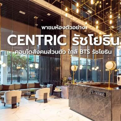 Centric รัชโยธิน ชมห้องตัวอย่างคอนโดพร้อมอยู่ ใกล้ BTS รัชโยธิน กับสังคมส่วนตัวเพียง 261 ยูนิต จาก SC ASSET 16 - Centric