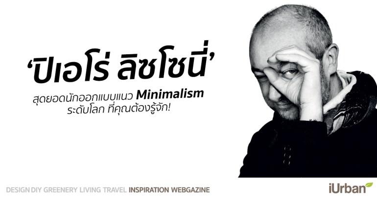 ปิเอโร่ ลิซโซนี่ สุดยอดนักออกแบบแนว Minimalism ระดับโลก ที่คุณต้องรู้จัก! 13 - Art & Design
