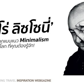 ปิเอโร่ ลิซโซนี่ สุดยอดนักออกแบบแนว Minimalism ระดับโลก ที่คุณต้องรู้จัก! 16 - Art & Design