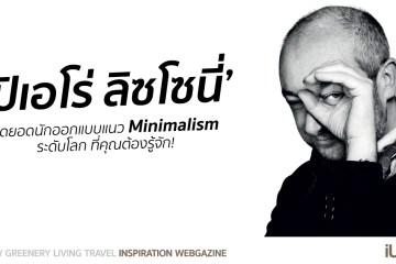 ปิเอโร่ ลิซโซนี่ สุดยอดนักออกแบบแนว Minimalism ระดับโลก ที่คุณต้องรู้จัก! 8 - Art & Design