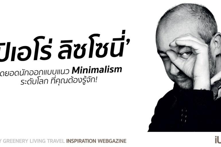 ปิเอโร่ ลิซโซนี่ สุดยอดนักออกแบบแนว Minimalism ระดับโลก ที่คุณต้องรู้จัก! 14 - PEOPLE