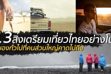 13 สิ่งที่คาดไม่ถึงว่าอาจได้ใช้เมื่อไปเที่ยว เตรียมไว้สบายแน่นอน #เที่ยวไทยอย่างมือโปร 4 - Advertorial