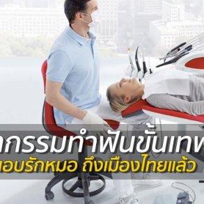 6 นวัตกรรมทำฟันขั้นเทพ จนทำให้คุณแอบรักหมอ แลนด์ดิ้งถึงคลีนิคเมืองไทยแล้ววันนี้ จะจัดฟันครอบฟันต้องดู 25 - Creative Post