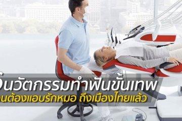 6 นวัตกรรมทำฟันขั้นเทพ จนทำให้คุณแอบรักหมอ แลนด์ดิ้งถึงคลีนิคเมืองไทยแล้ววันนี้ จะจัดฟันครอบฟันต้องดู 32 - Creative Post