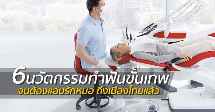 6 นวัตกรรมทำฟันขั้นเทพ จนทำให้คุณแอบรักหมอ แลนด์ดิ้งถึงคลีนิคเมืองไทยแล้ววันนี้ จะจัดฟันครอบฟันต้องดู 24 - HEALTH
