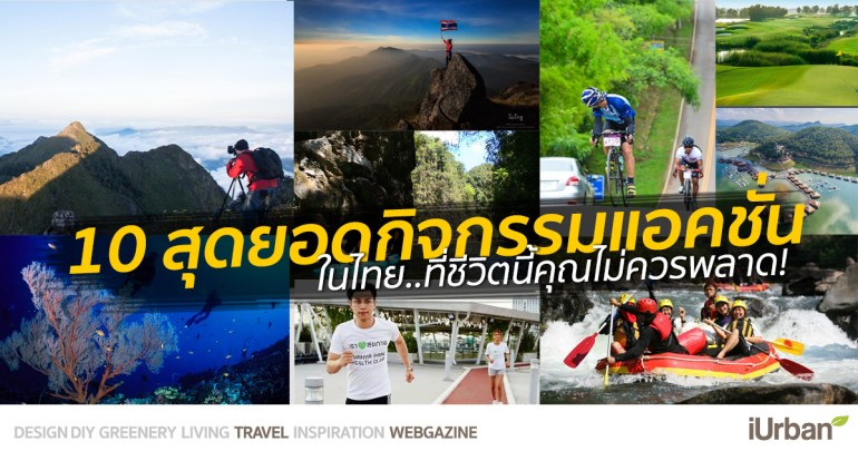 10 กิจกรรมแอคชั่นในไทยที่ชีวิตนี้คุณไม่ควรพลาด 13 - action