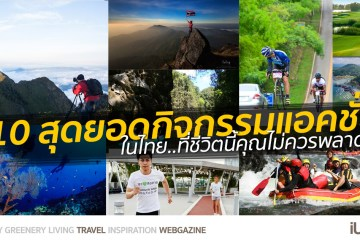 10 กิจกรรมแอคชั่นในไทยที่ชีวิตนี้คุณไม่ควรพลาด 10 - action