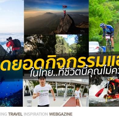 10 กิจกรรมแอคชั่นในไทยที่ชีวิตนี้คุณไม่ควรพลาด 21 - action