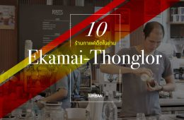 10 ร้านกาแฟ ทองหล่อ - เอกมัย เครื่องดื่มเด็ด บรรยากาศดี 4 - คอนโด