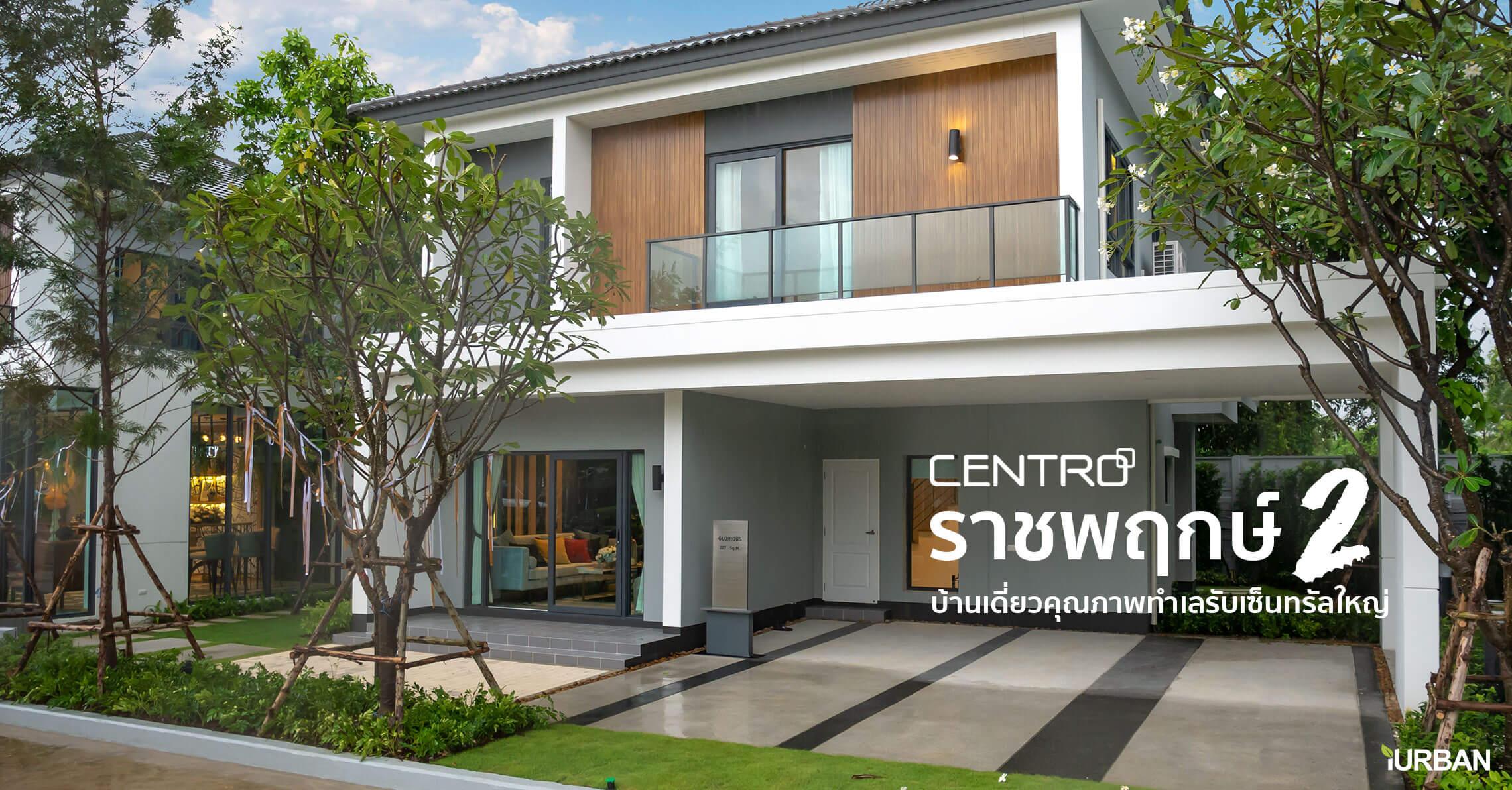 CENTRO ราชพฤกษ์ 2 ชมบ้านเดี่ยว 4 ห้องนอนของ AP บนทำเลรับการมาของเซ็นทรัลใหญ่ 13 - AP (Thailand) - เอพี (ไทยแลนด์)