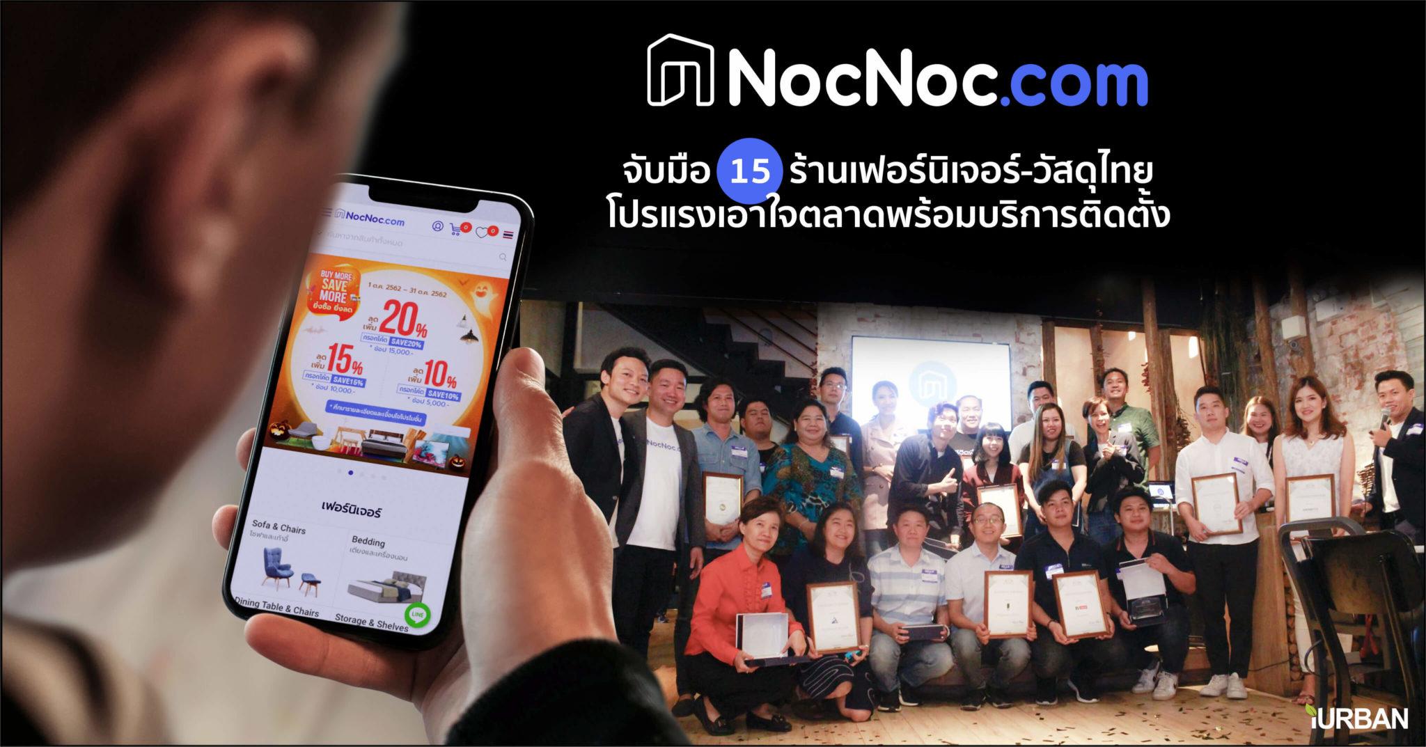 """15 แบรนด์ดัง """"วัสดุและของแต่งบ้าน"""" เล็งเห็นโอกาสบนโลกออนไลน์ ร่วมมือ NocNoc.com แหล่งรวมร้านค้าสำหรับคนรักบ้าน 12 - Marketplace"""