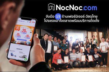 """15 แบรนด์ดัง """"วัสดุและของแต่งบ้าน"""" เล็งเห็นโอกาสบนโลกออนไลน์ ร่วมมือ NocNoc.com แหล่งรวมร้านค้าสำหรับคนรักบ้าน 29 - The Cover"""