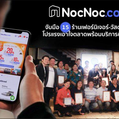 """15 แบรนด์ดัง """"วัสดุและของแต่งบ้าน"""" เล็งเห็นโอกาสบนโลกออนไลน์ ร่วมมือ NocNoc.com แหล่งรวมร้านค้าสำหรับคนรักบ้าน 46 - Marketplace"""