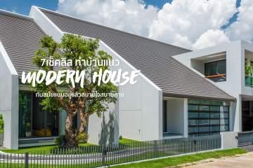 7 Checklist แนวคิดสร้างบ้านสไตล์โมเดิร์น ที่จะให้ประโยชน์กับการอยู่อาศัยทุกวันของคุณ 34 - DESIGN