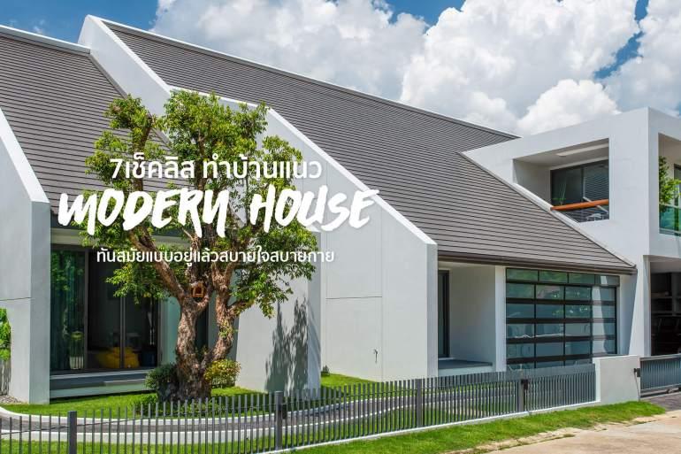 7 Checklist แนวคิดสร้างบ้านสไตล์โมเดิร์น ที่จะให้ประโยชน์กับการอยู่อาศัยทุกวันของคุณ 15 - roof