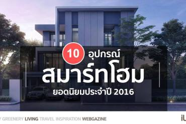 10 อุปกรณ์ Smart Home บ้านอัจฉริยะยอดนิยมระดับโลก 28 - SMARTHOME