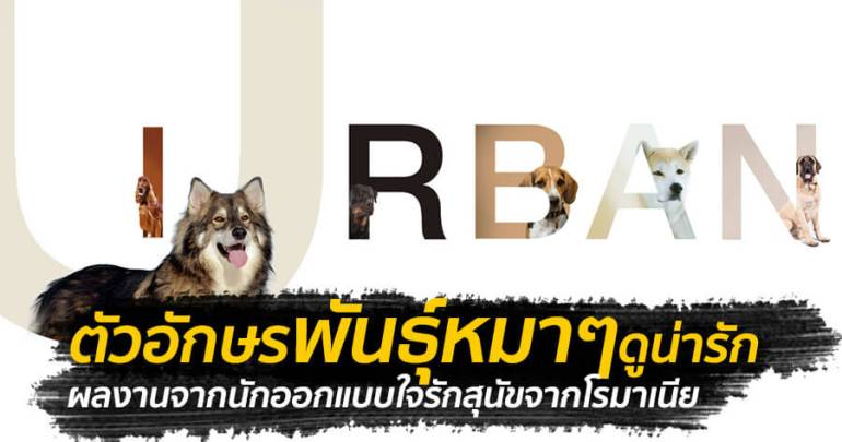 ตัวอักษรกราฟฟิค A-Z สายพันธุ์หมาไอเดียน่ารักจากดีไซน์เนอร์โรมาเนีย 13 - Art & Design
