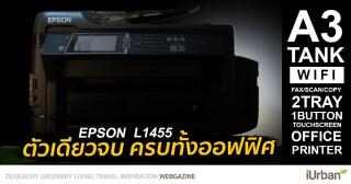 Adver - EPSON L1455 (by Jiraz)