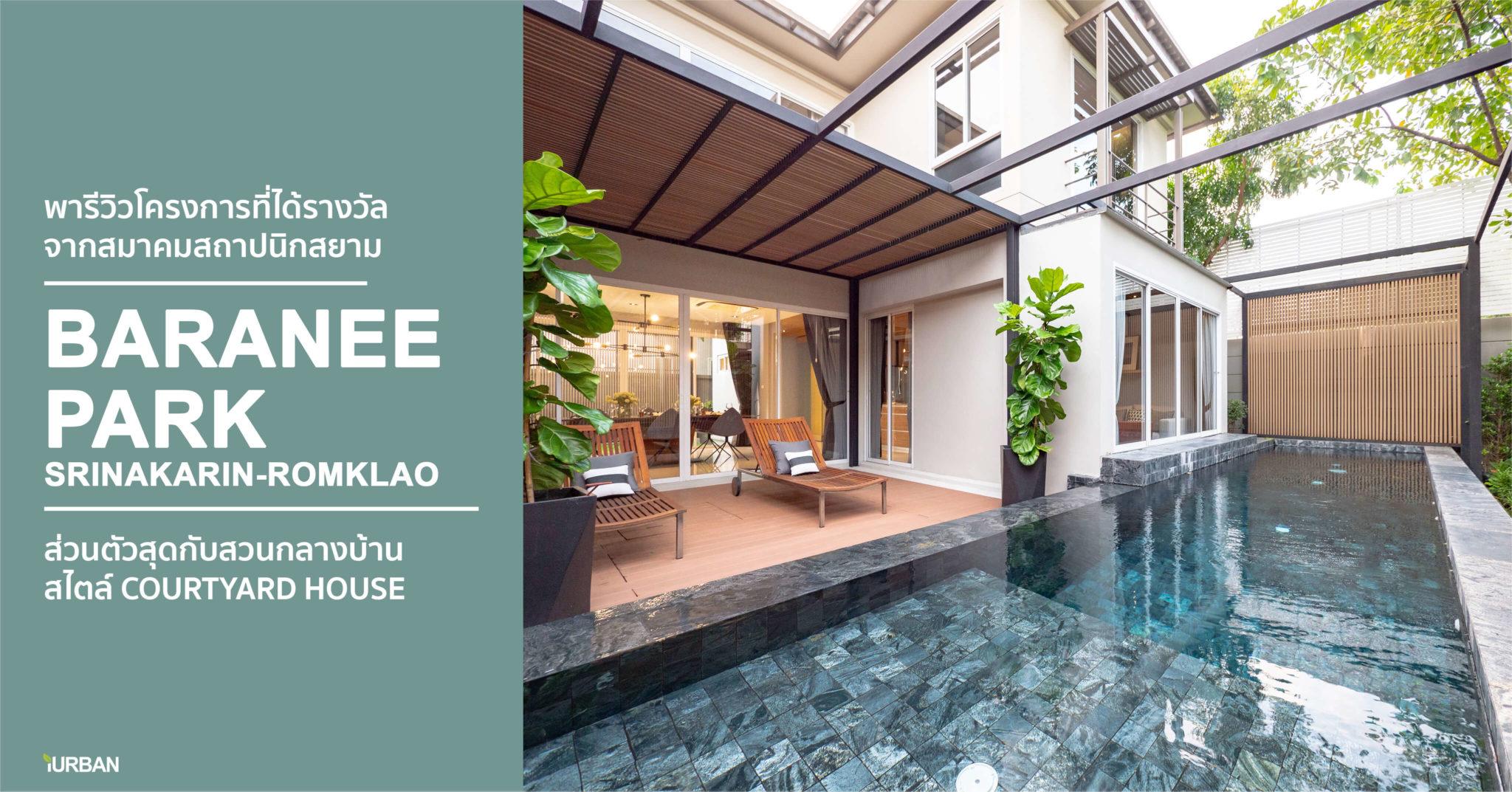 รีวิว บารานี พาร์ค ศรีนครินทร์-ร่มเกล้า บ้านสไตล์ Courtyard House ของไทยที่ได้รางวัลสถาปัตยกรรม 13 - Baranee Park