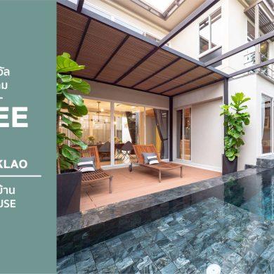 รีวิว บารานี พาร์ค ศรีนครินทร์-ร่มเกล้า บ้านสไตล์ Courtyard House ของไทยที่ได้รางวัลสถาปัตยกรรม 29 - Baranee Park