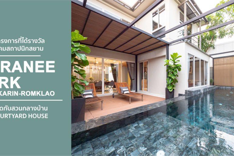 รีวิว บารานี พาร์ค ศรีนครินทร์-ร่มเกล้า บ้านสไตล์ Courtyard House ของไทยที่ได้รางวัลสถาปัตยกรรม 21 - LIVING
