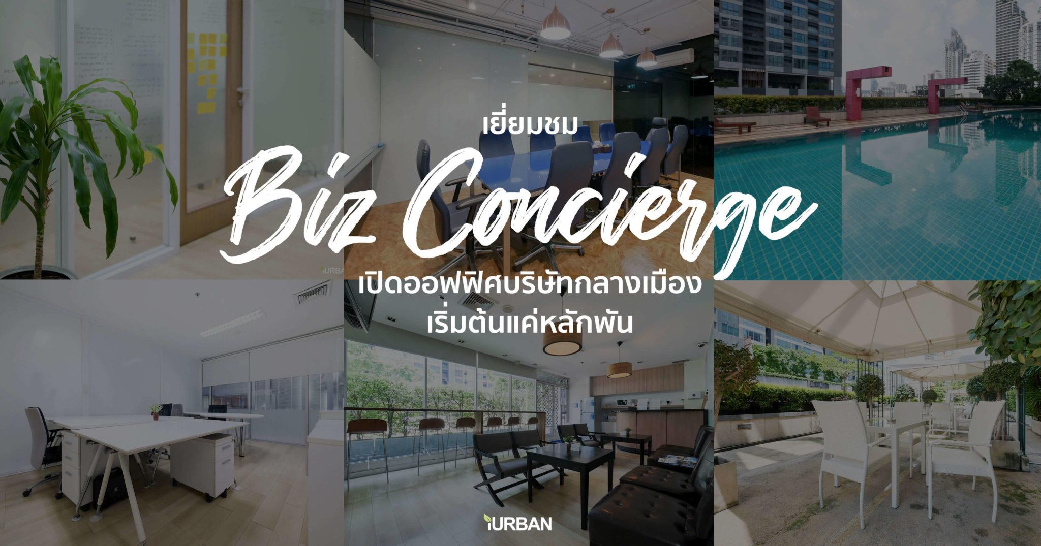 ถ้า Co-Working เปิดบริษัทไม่ได้ Biz Concierge ทำได้ ออฟฟิศ Start Up ใจกลางเมือง เริ่มแค่หลักพัน 13 - Business