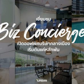 ถ้า Co-Working เปิดบริษัทไม่ได้ Biz Concierge ทำได้ ออฟฟิศ Start Up ใจกลางเมือง เริ่มแค่หลักพัน 16 - Business