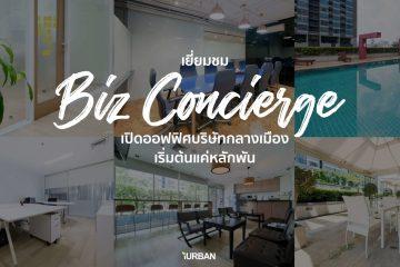 ถ้า Co-Working เปิดบริษัทไม่ได้ Biz Concierge ทำได้ ออฟฟิศ Start Up ใจกลางเมือง เริ่มแค่หลักพัน 10 - Advertorial