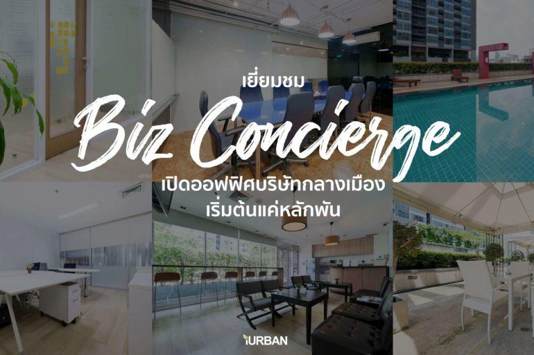 ถ้า Co-Working เปิดบริษัทไม่ได้ Biz Concierge ทำได้ ออฟฟิศ Start Up ใจกลางเมือง เริ่มแค่หลักพัน 14 - Co Working