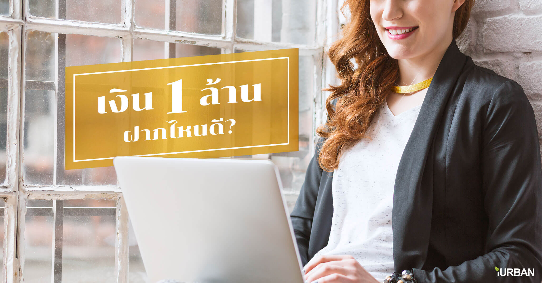 ปี 2018 มีเงิน 1 ล้าน ฝากไหนดี? Thanachart Ultra Savings ดอกเยอะ 1.5% ต่อปี จ่ายดอกเบี้ยทุกเดือน 13 - banking
