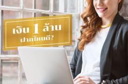 ปี 2018 มีเงิน 1 ล้าน ฝากไหนดี? Thanachart Ultra Savings ดอกเยอะ 1.5% ต่อปี จ่ายดอกเบี้ยทุกเดือน 17 -