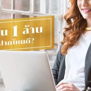 ปี 2018 มีเงิน 1 ล้าน ฝากไหนดี? Thanachart Ultra Savings ดอกเยอะ 1.5% ต่อปี จ่ายดอกเบี้ยทุกเดือน 29 - banking