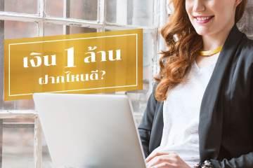 ปี 2018 มีเงิน 1 ล้าน ฝากไหนดี? Thanachart Ultra Savings ดอกเยอะ 1.5% ต่อปี จ่ายดอกเบี้ยทุกเดือน 22 -