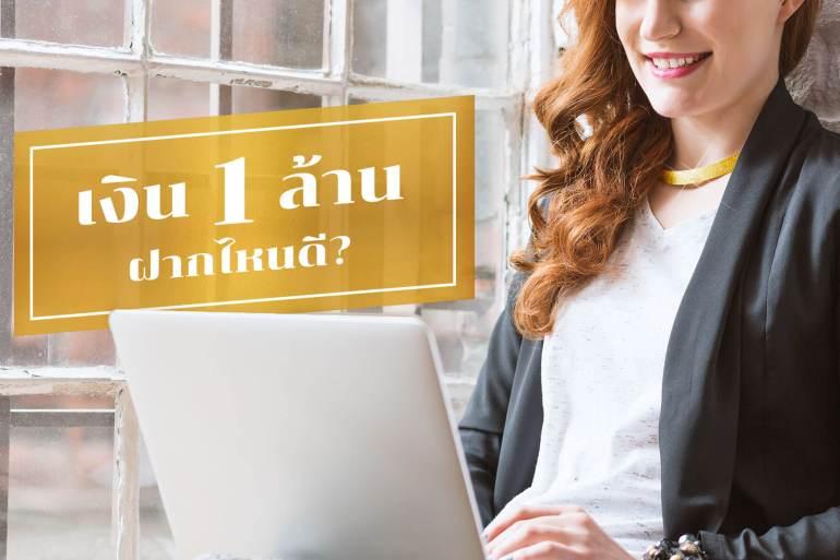 ปี 2018 มีเงิน 1 ล้าน ฝากไหนดี? Thanachart Ultra Savings ดอกเยอะ 1.5% ต่อปี จ่ายดอกเบี้ยทุกเดือน 22 - INSPIRATION