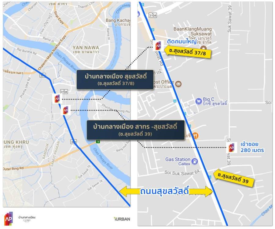 map apthai bangklanmuang suksawad2 1 สุขสวัสดิ์ ใกล้สาทรแบบนี้ ใครจะรู้ว่ามีเครื่องฟอกอากาศดีที่สุดในเอเชียอยู่หลังบ้าน