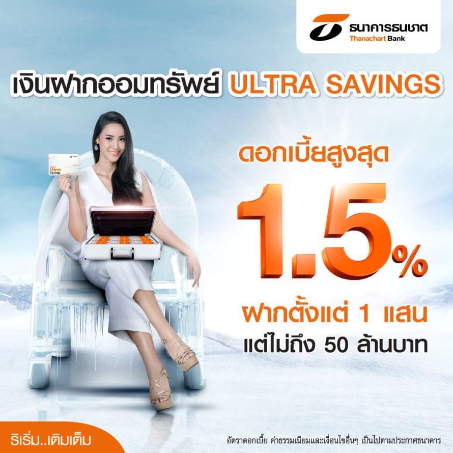 ultrasavings f2 artwork ปี 2018 มีเงิน 1 ล้าน ฝากไหนดี? Thanachart Ultra Savings ดอกเยอะ 1.5% ต่อปี จ่ายดอกเบี้ยทุกเดือน